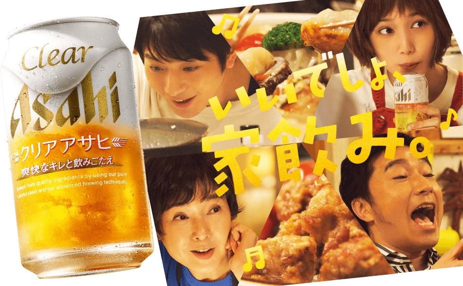 clearasahi16.jpg