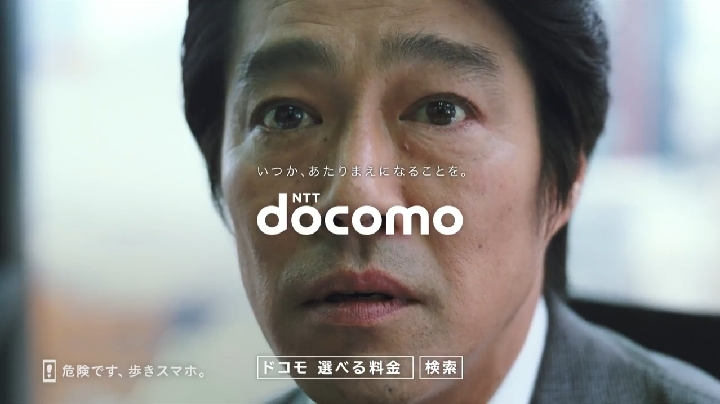 docomo34.JPG