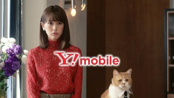 Y!mobile26.JPG