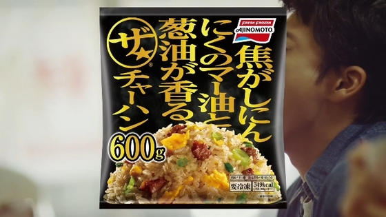 ajinomoto10.JPG