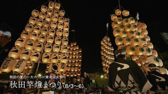 akita-kaiki04.JPG