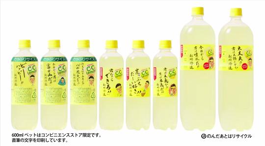 c.c.lemonmessage11.png