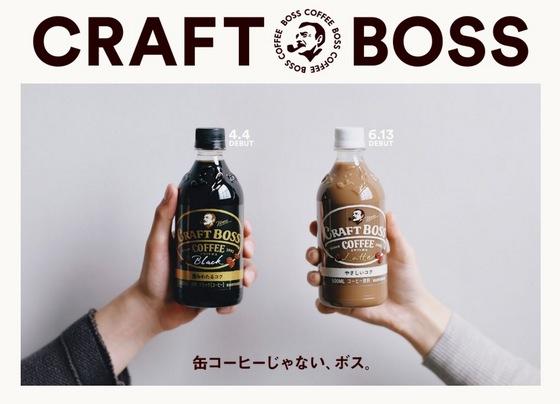 craftboss32.jpg