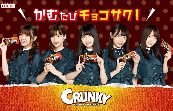 crunky01.JPG