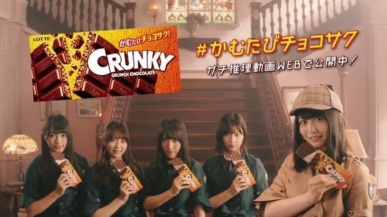 crunky16.JPG