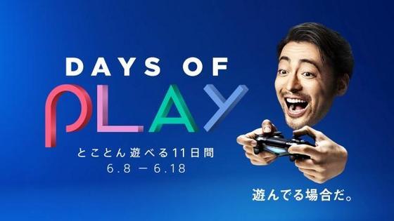 daysofplay12.jpg