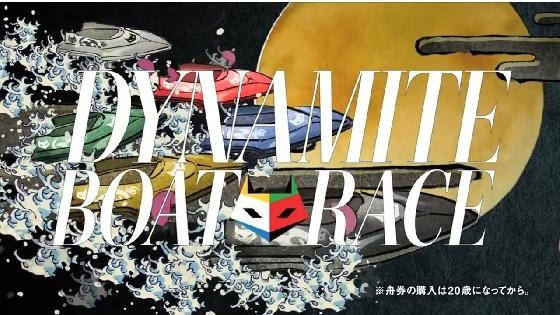 dynamiteboatrace15.JPG