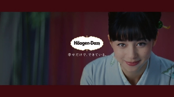 haagen-dazs10.JPG