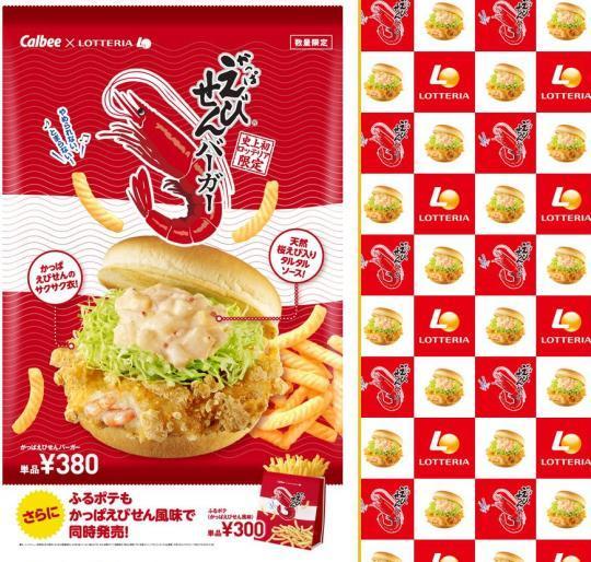 kappaebisenburger1.jpg