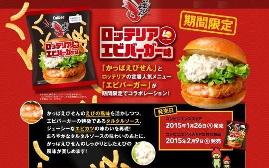 kappaebisenburger2.jpg