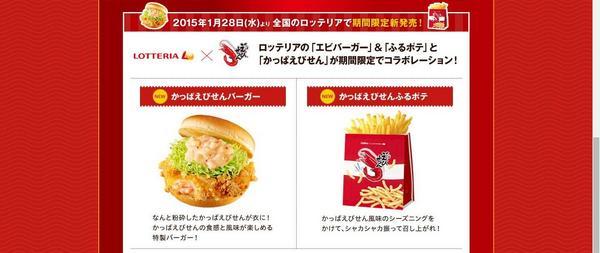 kappaebisenburger3.jpg