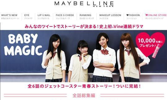 maybelline1.jpg