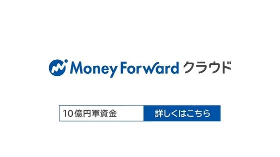 moneyforward10.JPG