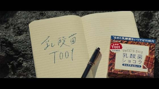 nyusankin-chocolat08.JPG