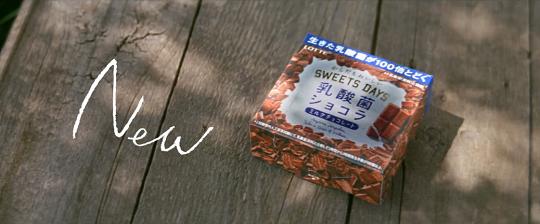 nyusankinchocolat9.png