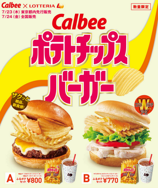 potatochipburger2.png
