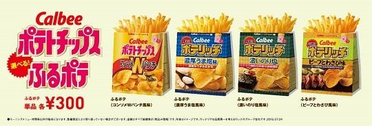 potatochipburger3.jpg