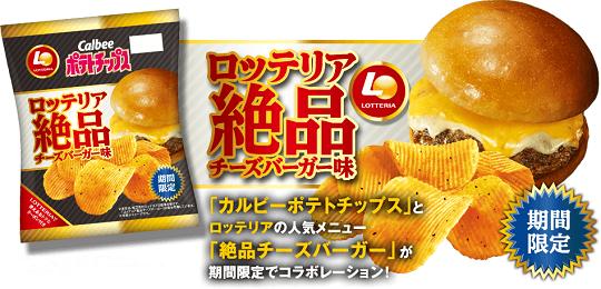 potatochipburger7.png