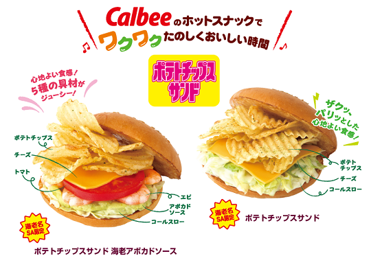 potatochipburger9.png