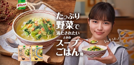 soup-gohan01.JPG