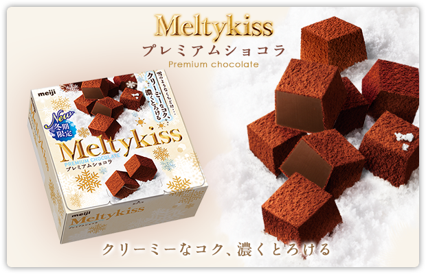 meltykiss30.png