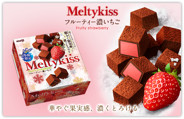 meltykiss31.png