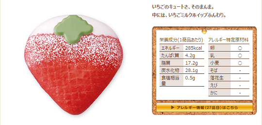 misdostrawberry3.png