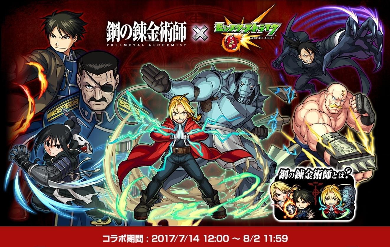 monster-strike09.JPG