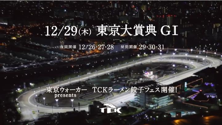 tokyocitykeiba26.JPG